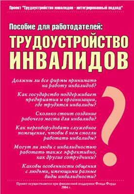 Новиков М., Присецкая Н., Котов В. Пособие для работодателей: трудоустройство инвалидов