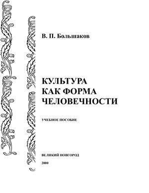 Большаков В.П. Культура как форма человечности