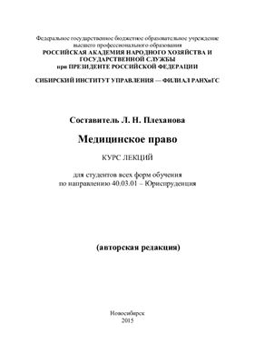 Плеханова Л.Н. Медицинское право