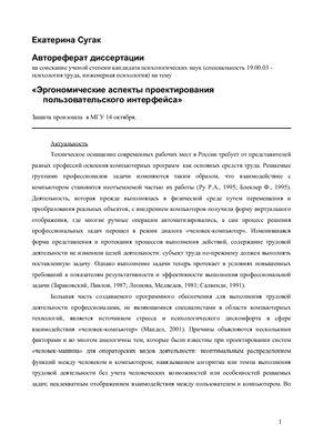 Сугак Е. Эргономические аспекты проектирования пользовательского интерфейса. Автореферат диссертации
