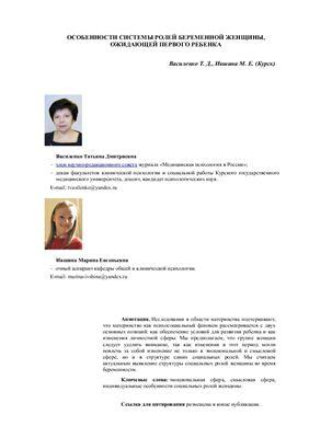 Василенко Т.Д., Ившина М.Е. Особенности системы ролей беременной женщины, ожидающей первого ребенка