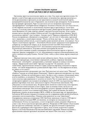 Лимонов, Эдуард. Другая Россия