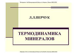 Перчук Л.Л. Термодинамика минералов