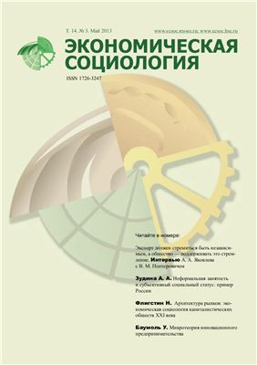 Экономическая социология 2013 №03