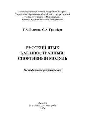 Быкова Т.А., Гринберг С.А. Русский язык как иностранный. Спортивный модуль