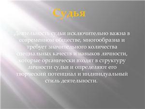 Презентация - Профессия - Судья