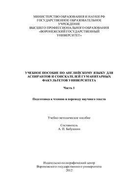Бабушкин А.П. Английский язык для аспирантов и соискателей гуманитарных факультетов университета