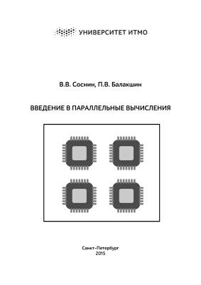 Соснин В.В., Балакшин П.В. Введение в параллельные вычисления