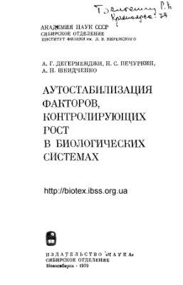 Дегерменджи А.Г. и др. Аутостабилизация факторов, контролирующих рост в биологических системах