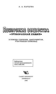 Карцова А.А. Покорение вещества. Органическая химия