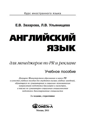 Захарова Е.В. Английский язык для менеджеров по PR и рекламе