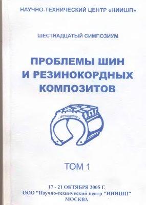 Проблемы шин и резинокордных композитов. Шестнадцатый симпозиум. Том.1