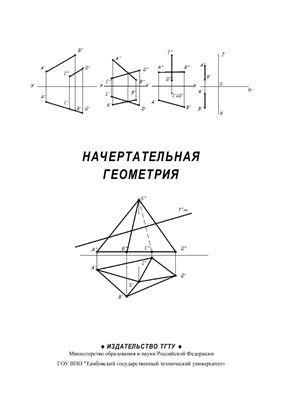 Рабочая тетрадь по начертательной геометрии