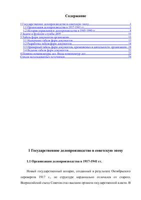 Контрольная работа - Организация работы с документами