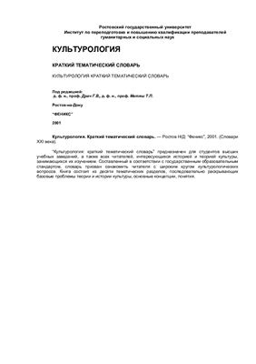 Драч Г.В. (ред.) Культурология. Краткий тематический словарь