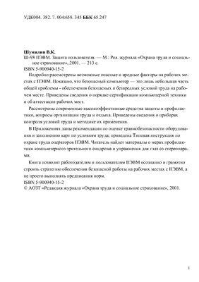 Шумилин В.К. ПЭВМ. Защита пользователя