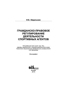 Михайлов А.В., Эйдельман И.Б. Гражданско-правовое регулирование деятельности спортивных агентов