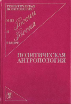 Ильин В.В., Бадовский Д.В., Панарин А.С. Политическая антропология
