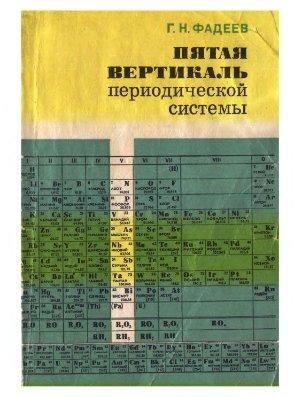 Фадеев Г.Н. Пятая вертикаль периодической системы. Элементы V группы периодической системы Д.И. Менделеева