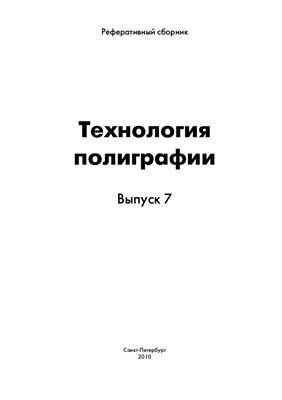 Технология полиграфии 2010 №07