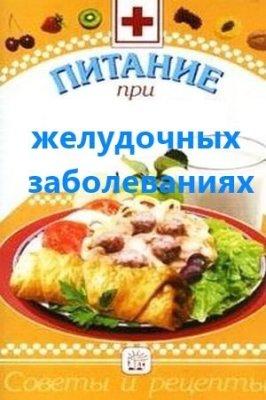 Мельников И.В. Питание при желудочных заболеваниях