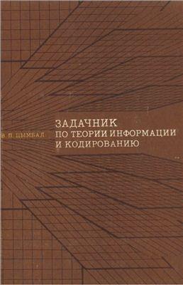 Цымбал В.П. Задачник по теории информации и кодированию