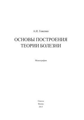 Гоженко А.И. Основы построения теории болезни