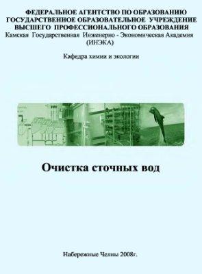 Соколов М.П. Очистка сточных вод
