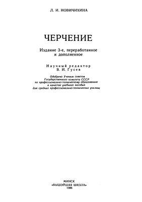 Новичихина Л.И. Черчение