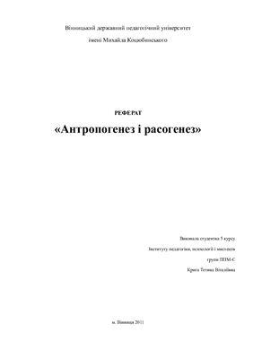 Реферат - Антропогенез і расогенез