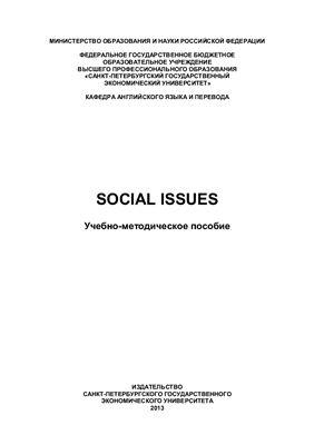 Максимова Е.Е. Social Issues