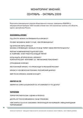 Мониторинг общественного мнения: экономические и социальные перемены 2009 №05 (93)