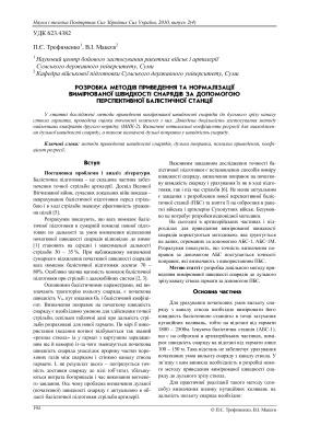 Трофименко П.Є., Макеєв В.І. Розробка методiв приведения та нормалiзацiї и вимiрюванoї швидкостi снарядiв за допомогою перспективної балiстичної станцiї