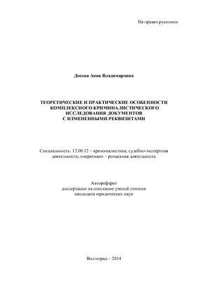 Досова А.В. Теоретические и практические особенности комплексного криминалистического исследования документов с измененными реквизитами