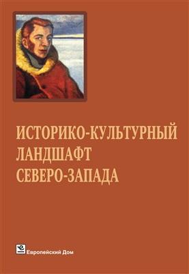 Коренева С.Б., Фишман О.М. (сост.) Историко-культурный ландшафт Северо-Запада-1