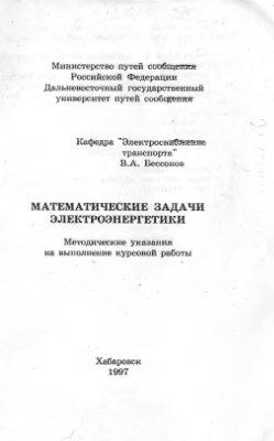 Бессонов В.А. Математические задачи электроэнергетики