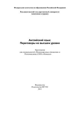 Анкудинова И.Ф., Уткина С.А. (сост.) Английский язык: переговоры на высшем уровне
