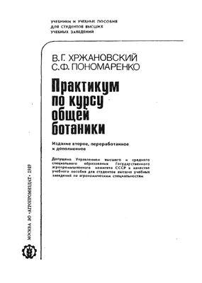 Хржановский В.Г., Пономаренко С.Ф. Практикум по курсу общей ботаники