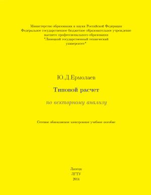 Ермолаев Ю.Д. Типовой расчет по векторному анализу