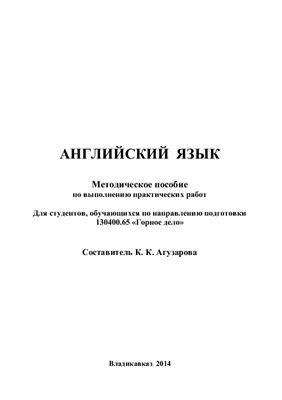 Агузарова К.К. Английский язык