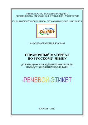 Рахманова Ю.К., Шодманова Н.И. Справочный материал по русскому языку. Речевой этикет