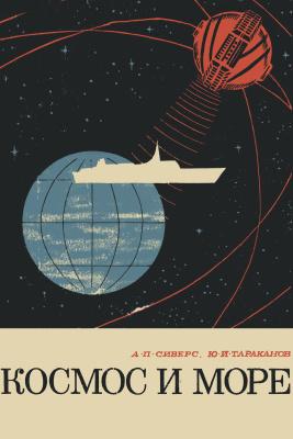 Сиверс А.П., Тараканов Ю.И. Космос и море (космические ориентиры для кораблей)
