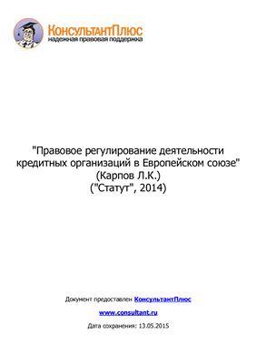 Карпов Л.К. Правовое регулирование деятельности кредитных организаций в Европейском союзе