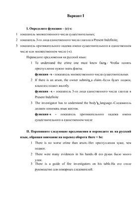 Контрольная работа по дисциплине Английский язык Вариант I