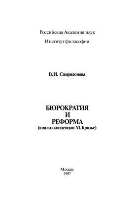 Спиридонова В.И. Бюрократия и реформа (анализ концепции М. Крозье)