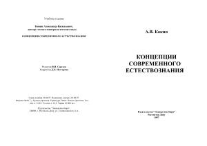 Кокин А.В. Концепции современного естествознания