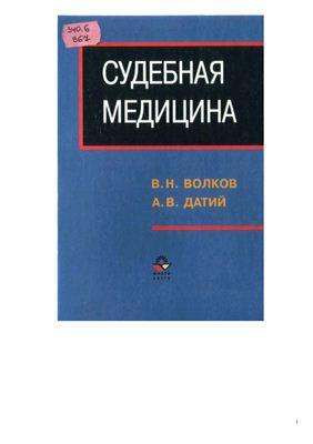 Волков В.Н., Датий А.В. Судебная медицина