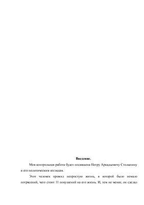 Политические взгляды П.А. Столыпина