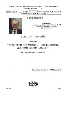 Новожилов И.В. Приближенные методы исследования динамических систем: Фракционный анализ