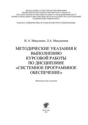 Макушкина Л.А., Макушкин И.А. Методические указания к выполнению курсовой работы по дисциплине Системное программное обеспечение